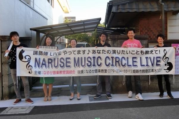 姫路 音楽教室