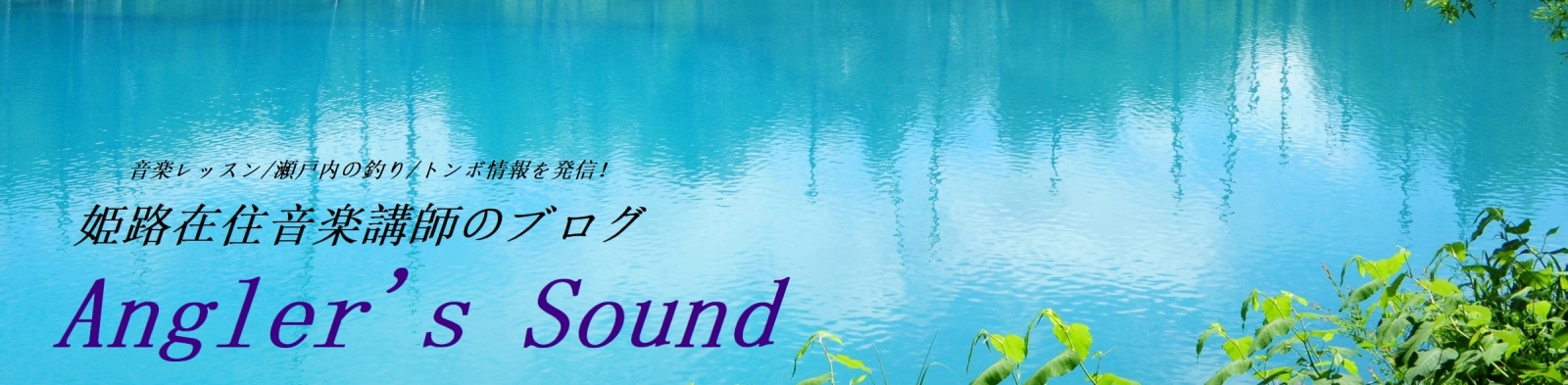 Angler's Sound